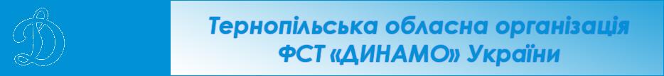 """Тернопільська обласна організація ФСТ """"Динамо"""" України"""